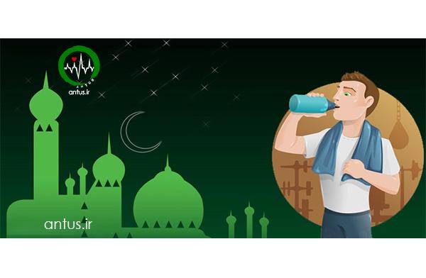 بدنسازی و روزه داری در رمضان با رعایت این نکات