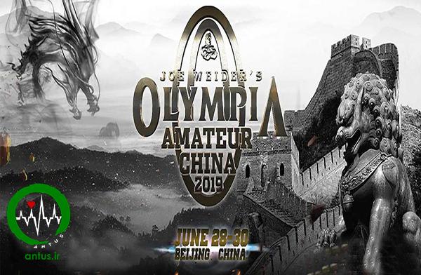 آغاز مسابقات مستر المپیای آماتوری 2019 چین