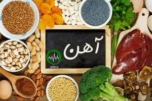 آهن خوراکی تغذیه بدنسازی منابع آهن زمان مصرف آهن