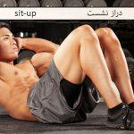 حرکات شکم بدنسازی