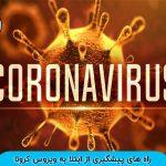 پیشگیری ویروس کرونا; پیشگیری قطعی ویروس کرونا